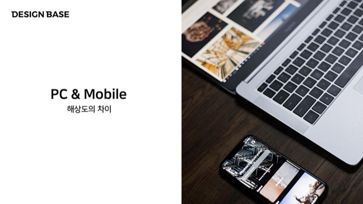 웹디자인 강좌 - PC & Mobile 해상도의 차이