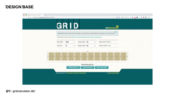 수치가 정확히 정수가 떨어져야 편한 변태 디자이너를 위한 Girdcalculator 사이트