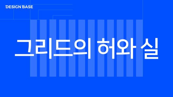 그리드의 허와 실