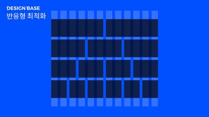 반응형 최적화를 위한 그리드 시스템 12단