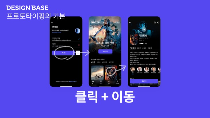 어도비 xd - 프로토타이핑의 기본 기능 클릭 후 이동