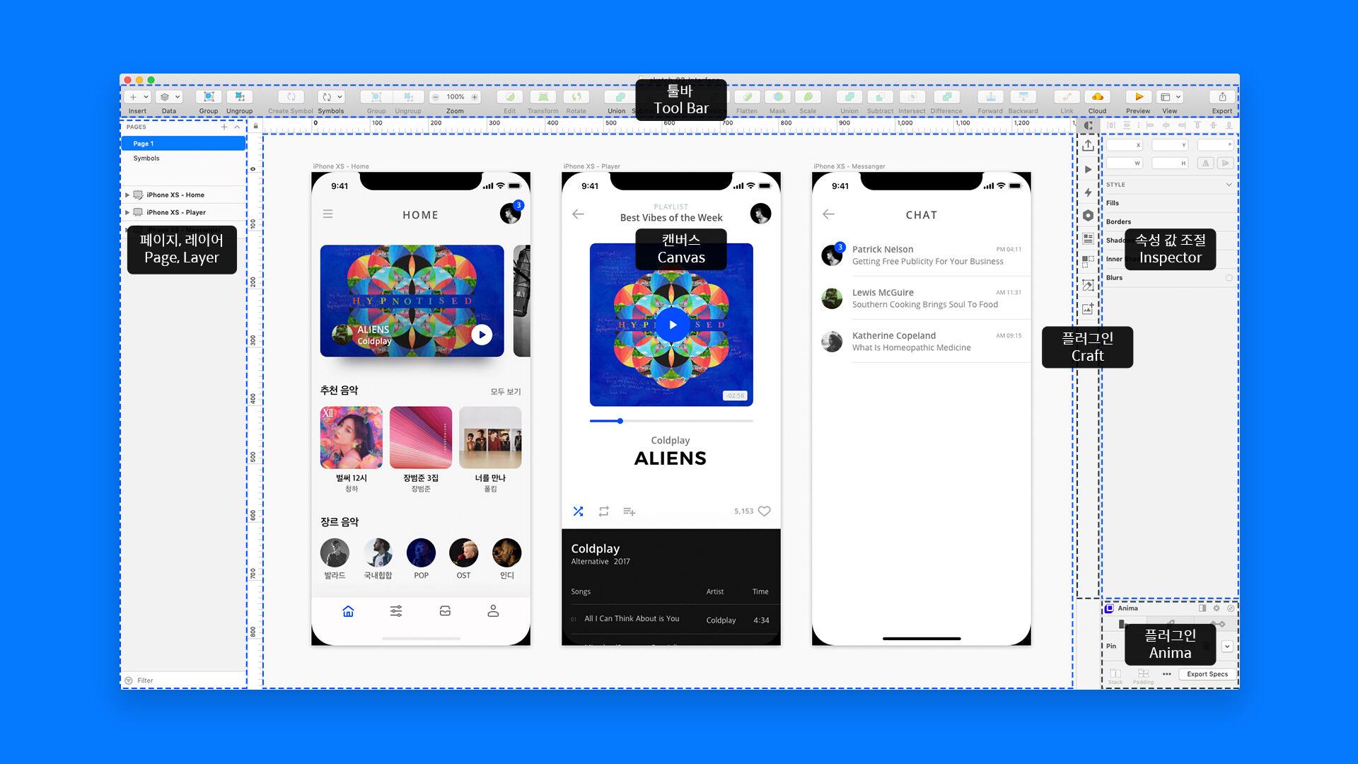 스케치 인터페이스 화면