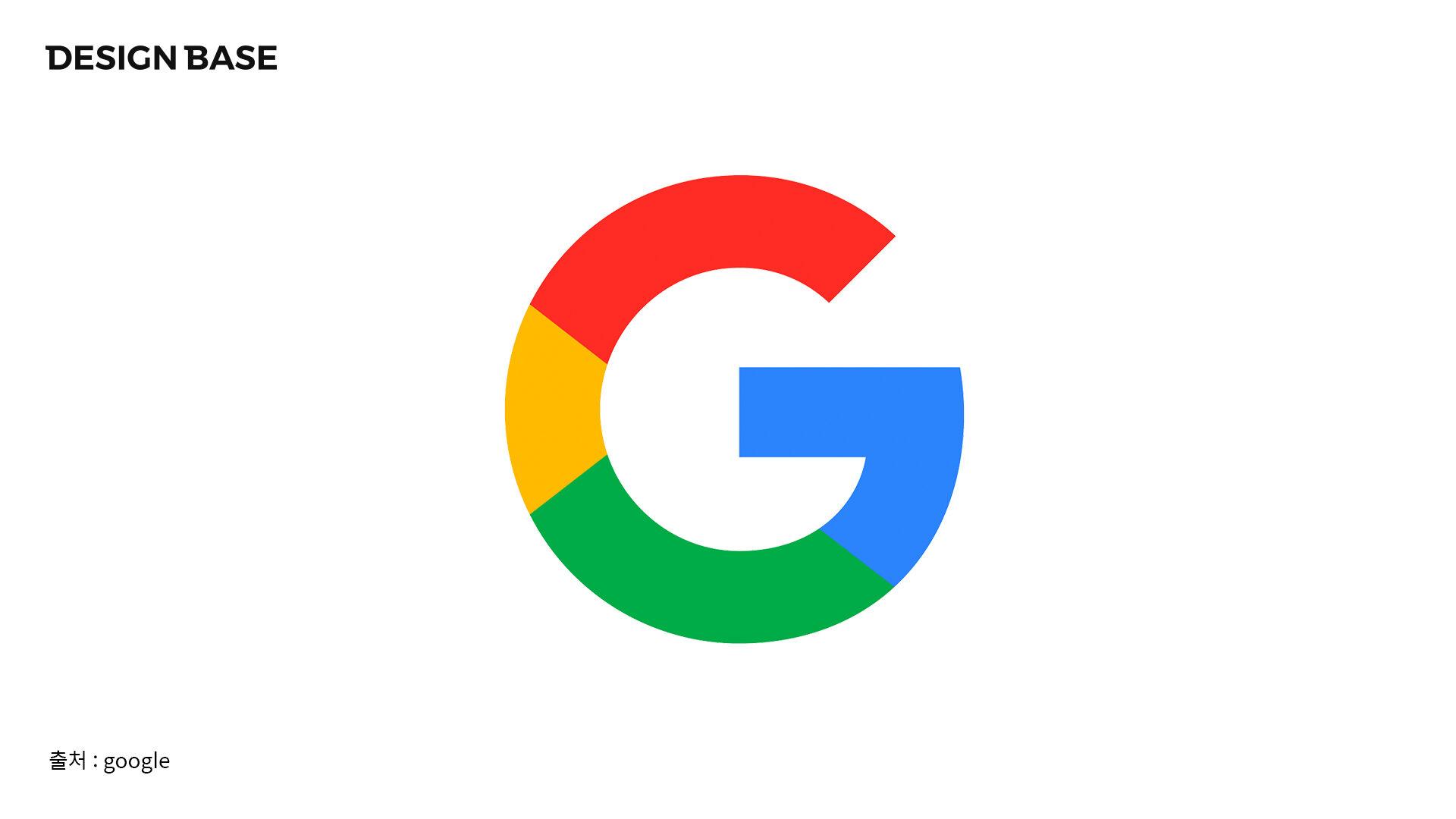 시각보정 예시 - 구글 로고