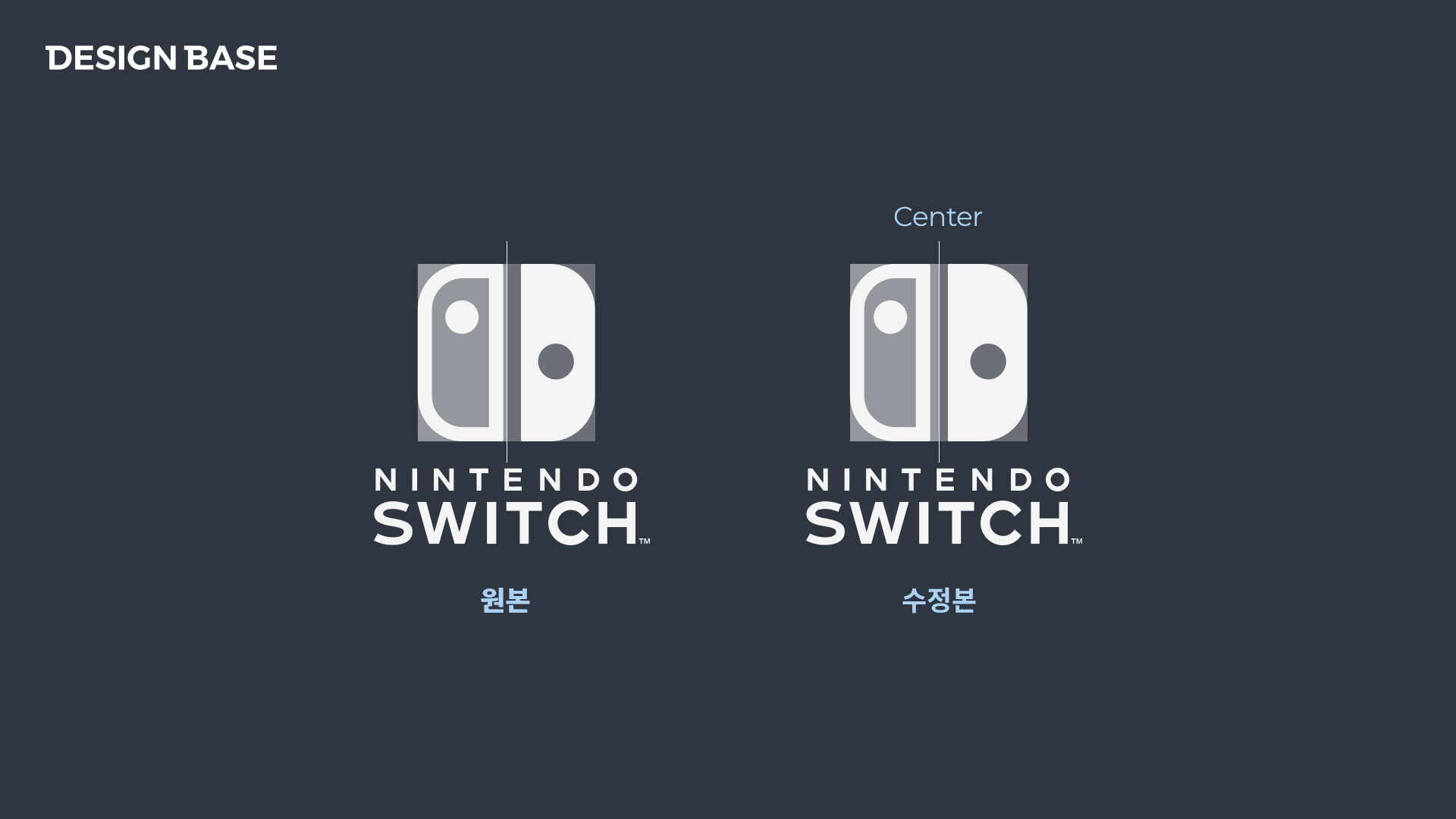 닌텐도 로고도 중앙정렬이 아니다.
